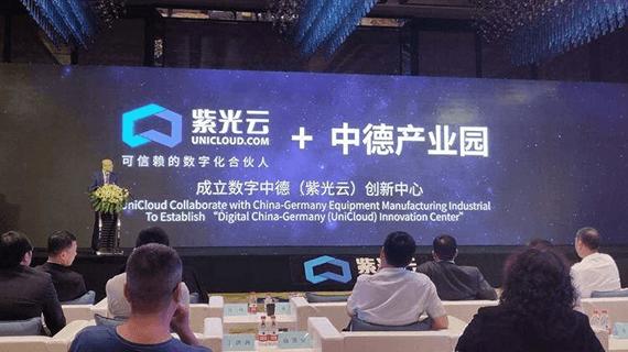 2019紫光云IMPACT中国行·沈阳站
