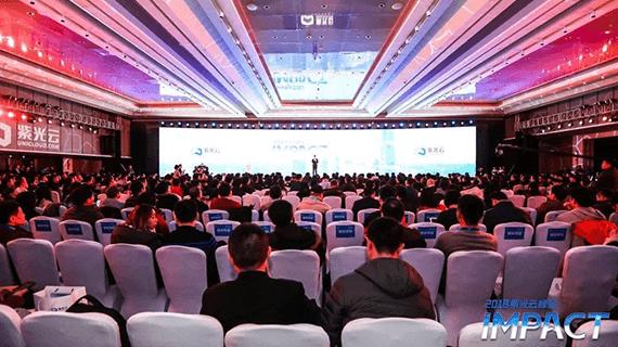 2018紫光云IMPACT峰会